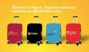 Чехол на чемодан с логотипом 3