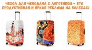 Чехол на чемодан с логотипом