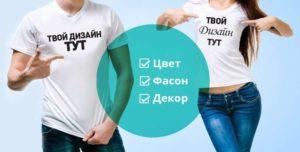 Промо футболки − узнаваемость и реклама 2