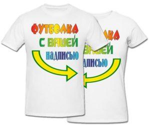 Промо футболки − узнаваемость и реклама