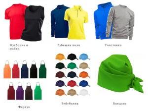 Промо одежда 3